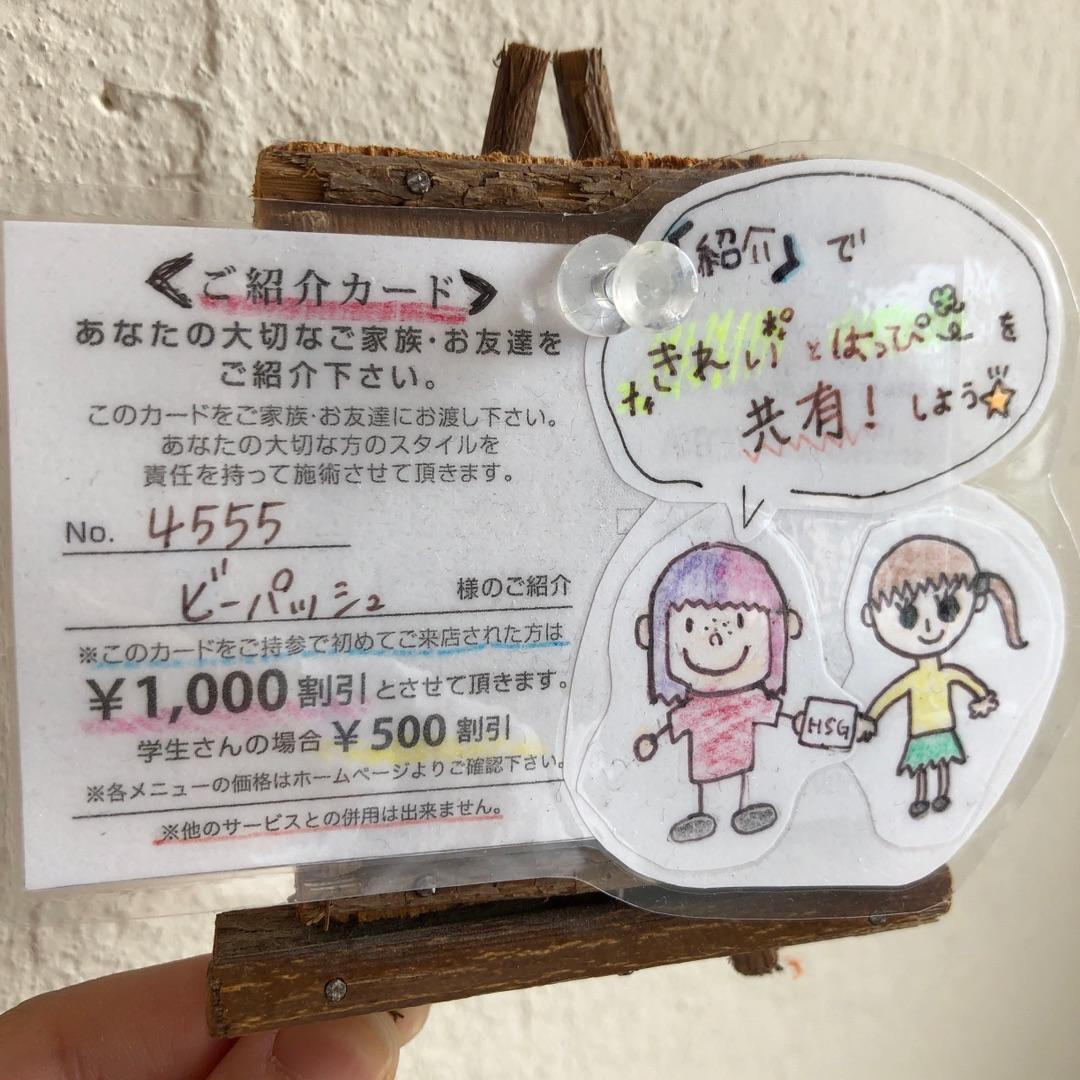 紹介カードッ !